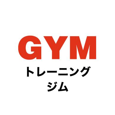 GYM トレーニングジム