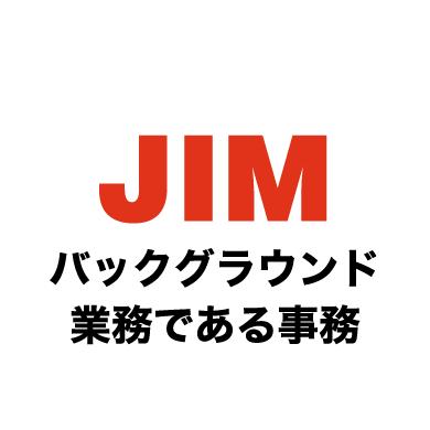 JIM バックグランド業務である事務