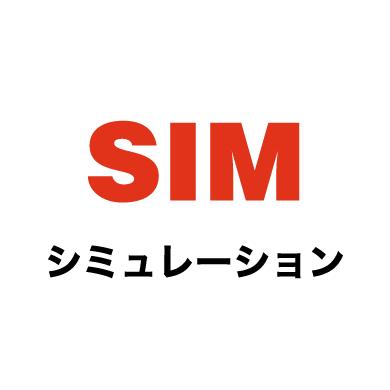 SIM  シミュレーション