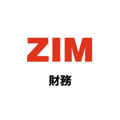 ZIM 財務