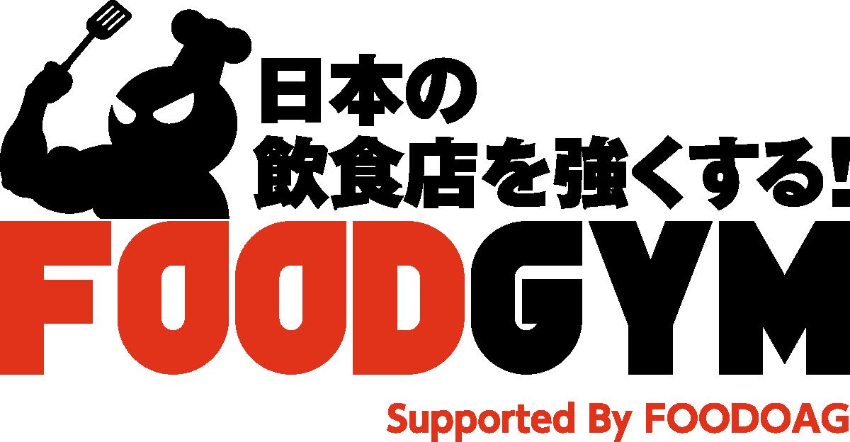日本の飲食店を強くするFOODGYM ロゴ